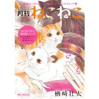 月刊ねこねこ【電子限定かきおろし付】