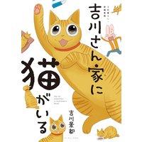 吉川さん家に猫がいる