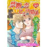 禁断の恋 ヒミツの関係 vol.40