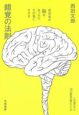 オーディオブック 錯覚の法則 〜成功者は脳をあっさりその気にさせる〜