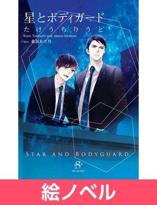 【絵ノベル】星とボディガード