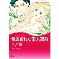【ハーレクインコミック】愛人契約セット vol.7