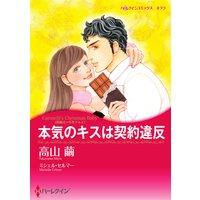【ハーレクインコミック】幼なじみヒーローセット vol.4
