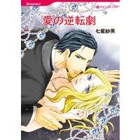【ハーレクインコミック】ハーレクインスターター セット Vol.1
