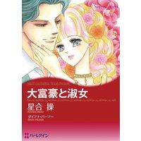 【ハーレクインコミック】ハーレクインスターター セット Vol.2