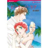 【ハーレクインコミック】ドラマティック・ストーリーセット vol.1