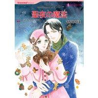 【ハーレクインコミック】ドラマティック・ストーリーセット vol.3