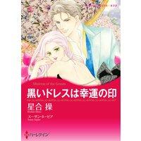 【ハーレクインコミック】スキャンダルから始まる恋 セット Vol.1