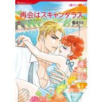 【ハーレクインコミック】スキャンダルから始まる恋 セット Vol.2