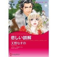 【ハーレクインコミック】スキャンダルから始まる恋 セット Vol.4