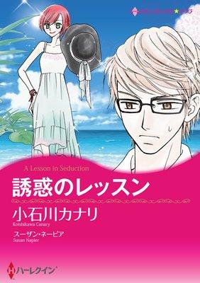 【ハーレクインコミック】スキャンダルから始まる恋 セット Vol.5