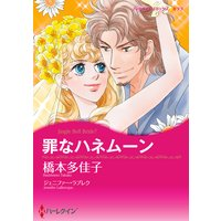 【ハーレクインコミック】アラサー女子の恋愛事情 セット vol.1
