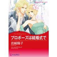【ハーレクインコミック】アラサー女子の恋愛事情 セット vol.2