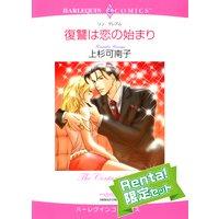 【ハーレクインコミック】殿堂入り作品 復讐ロマンス セットvol.2【Renta!限定】