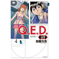 Q.E.D.iff —証明終了— 4巻