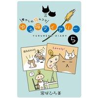 ゆる猫ダイアリー 5