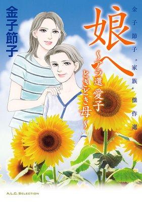 """金子節子""""家族""""傑作選 娘へ〜アラ還 愛子ときどき母〜"""