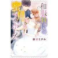 和服社長の蜜月プロポーズ