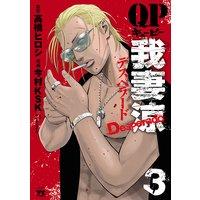 QP 我妻涼 〜Desperado〜 3