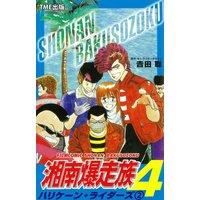【フルカラーフィルムコミック】湘南爆走族4 ハリケーン・ライダーズ 2