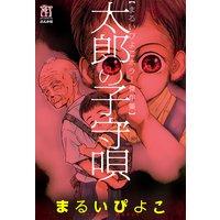 まるいぴよこホラー傑作集 (4) 太郎の子守唄
