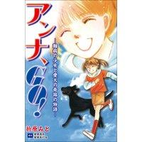 アンナGO! 〜難病の少女と愛犬の奇跡の物語〜