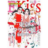 EKiss 2016年8月号 [2016年6月25日発売]