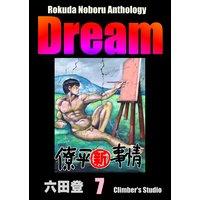 Dream 夢 7 Rokuda Noboru Anthology