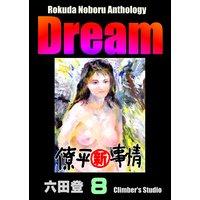Dream 夢 8 Rokuda Noboru Anthology