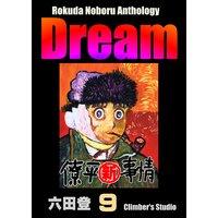 Dream 夢 9 Rokuda Noboru Anthology