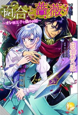 百合と薔薇〜オレ様王子と偽りの姫〜