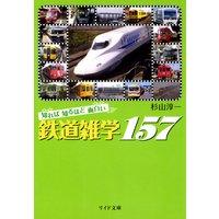 知れば知るほど面白い鉄道雑学157