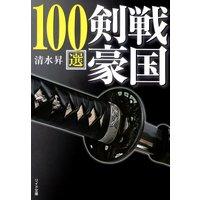 戦国剣豪100選