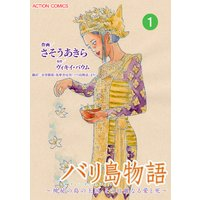 バリ島物語 〜神秘の島の王国、その壮麗なる愛と死〜 分冊版