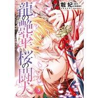 龍の艶華 桜の闘犬 第3話 揺らぐ絆