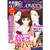 禁断Loversマニア Vol.44 溺愛逆ハーレム
