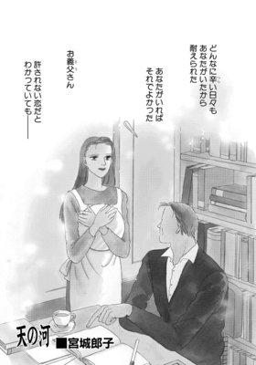 タブーを犯した女たち〜天の河〜