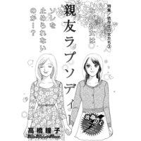 依存症の女たち〜親友ラプソディー〜