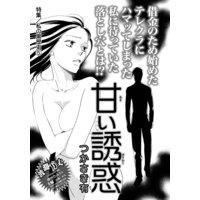 私の黒歴史〜甘い誘惑〜
