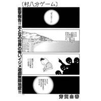 女殺しイジメ地獄〜村八分ゲーム〜