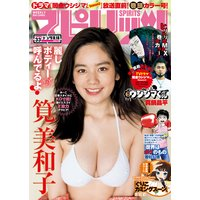 週刊ビッグコミックスピリッツ 2016年33号(2016年7月11日発売)