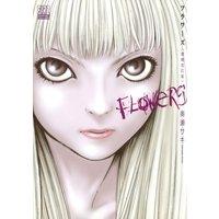 Flowersフラワーズ <増補改訂版>