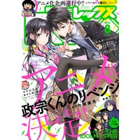 Comic REX (コミック レックス) 2016年8月号