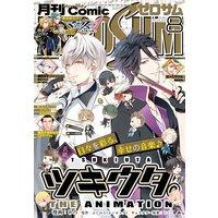 Comic ZERO−SUM (コミック ゼロサム) 2016年8月号