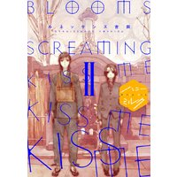 BLOOMS SCREAMING KISS ME KISS ME KISS ME 分冊版 2巻