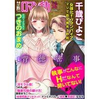禁断Loversロマンチカ Vol.16 背徳密事