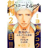 ハニーミルク vol.2【おまけ付きRenta!限定版】