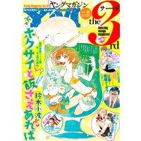 ヤングマガジン サード 2016年 Vol.8 [2016年7月6日発売]