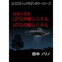 短篇小説集・UFOガ殺シニクル、UFOガ殺シニクル
