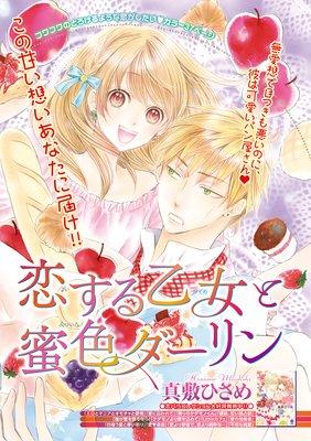【バラ売り】恋する乙女と蜜色ダーリン